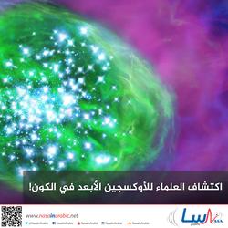 اكتشاف العلماء للأوكسجين الأبعد في الكون!