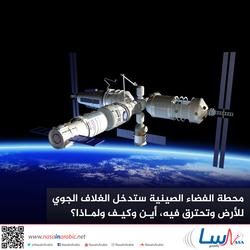 محطة الفضاء الصينية ستدخل الغلاف الجوي للأرض وتحترق فيه، أين وكيف ولماذا؟