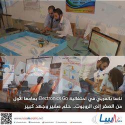 ناسا بالعربي في احتفالية Electronics Go بعامها الأول