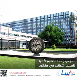 منح مركز أبحاث علوم الأحياء للطلاب الأجانب في هنغاريا