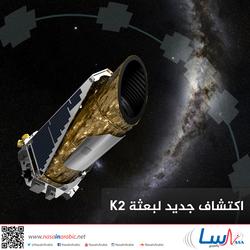 اكتشاف جديد لبعثة K2