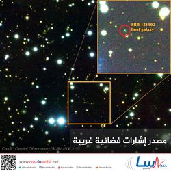 مصدر إشارات فضائية غريبة