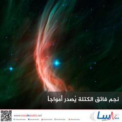 نجم فائق الكتلة يُصدر أمواجاً