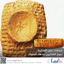سجلات بابل الفلكية.. نبوغ الفلكيين ودهاء الملوك