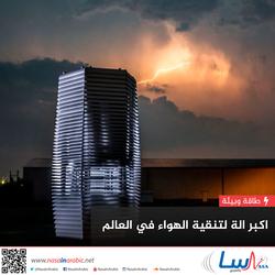 أكبر آلة لتنقية الهواء في العالم
