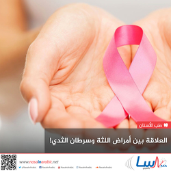 العلاقة بين أمراض اللثة وسرطان الثدي!
