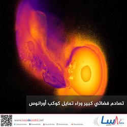 تصادم فضائي كبير وراء تمايل كوكب أورانوس