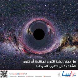 هل يمكن لمادة الكون المظلمة أن تكون ناشئة بفعل الثقوب السوداء؟