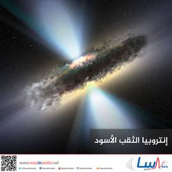 إنتروبيا الثقب الأسود