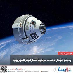 بوينغ تؤجل رحلات مركبة ستارلاينر التجريبية