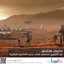 ستيفن هوكينغ: من الضروري استعمار كوكبٍ جديد لاستمرار البشرية