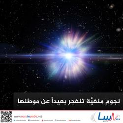 نجوم منفيَّة تنفجر بعيداً عن موطنها