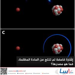 إشارة غامضة لم تنتج عن المادة المظلمة، فما هو مصدرها؟