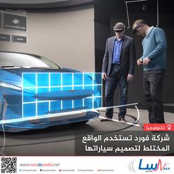 شركة فورد تستخدم الواقع المختلط لتصميم سياراتها