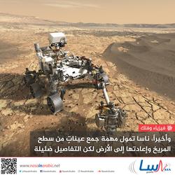 وأخيراً، ناسا تمول مهمة جمع عيناتٍ من سطح المريخ وإعادتها إلى الأرض لكن التفاصيل ضئيلة