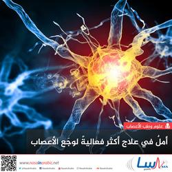 أملٌ في علاج أكثر فعاليةً لوجَع الأعصاب