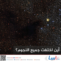 أين اختفت جميع النجوم؟