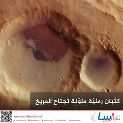 كثبان رملية ملونة تجتاح المريخ
