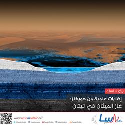 إضاءات علمية من هويغنز: غاز الميثان في تيتان