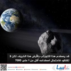 قد يصطدم هذا الكويكب بالأرض هذا الخريف. لكن لا تقلقو، فاحتمال اصطدامه أقل من 1 على 7000