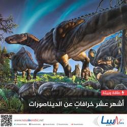 أشهر 10 خرافات عن الديناصورات