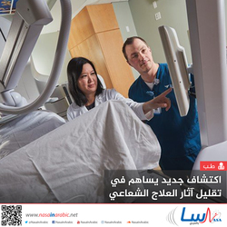 اكتشاف جديد يساهم في تقليل آثار العلاج الشعاعي