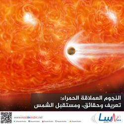 النجوم العملاقة الحمراء: تعريف وحقائق، ومستقبل الشمس