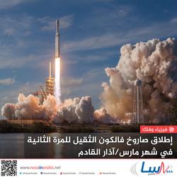 إطلاق صاروخ فالكون الثقيل للمرة الثانية في شهر مارس/آذار القادم