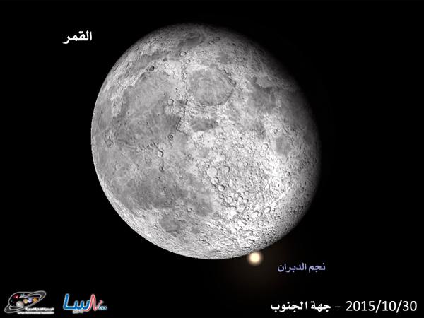 اقتران القمر مع الدبران