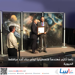 ناسا تكرم مهندساً فلسطينياً تولى بناء أحد مرافقها الحيوية