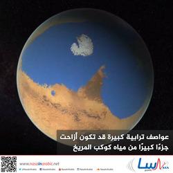 عواصف ترابية كبيرة قد تكون أزاحت جزءًا كبيرًا من مياه كوكب المريخ