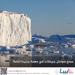 مسح سواحل جرينلاند في مهمة جديدة لناسا!