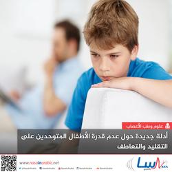 أدلة جديدة حول عدم قدرة الأطفال المتوحدين على التقليد والتعاطف