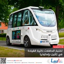 اختبار الحافلات ذاتية القيادة في تالين بإستونيا