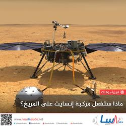 ماذا ستفعل مركبة إنسايت على المريخ؟