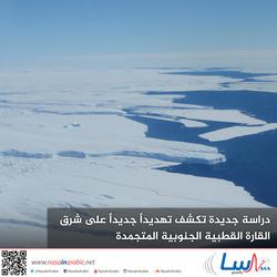 دراسة جديدة تكشف تهديداً جديداً على شرق القارة القطبية الجنوبية المتجمدة