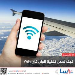 كيف تعمل تقنية الواي فاي WiFi