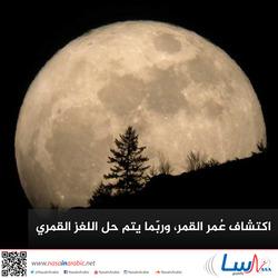 اكتشاف عُمر القمر، وربّما يتم حل اللغز القمري
