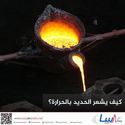 كيف يشعر الحديد بالحرارة؟