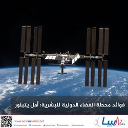 فوائد محطة الفضاء الدولية للبشرية: أمل يتبلور