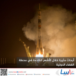 أبحاث مثيرة خلال الأشهر القادمة في محطة الفضاء الدولية