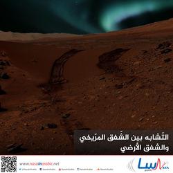 التّشابه بين الشّفق المرّيخي والشفق الأرضي