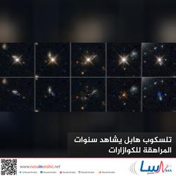 تلسكوب هابل يشاهد سنوات المراهقة للكوازارات