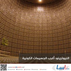 النيوترينو: أغرب الجسيمات الكونية
