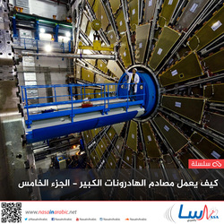 كيف يعمل مصادم الهادرونات الكبير: الجزء الخامس