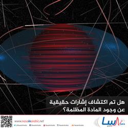هل تم اكتشاف إشارات حقيقية عن وجود المادة المظلمة؟
