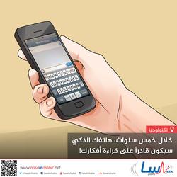 خلال خمس سنوات، هاتفك الذكي سيكون قادراً على قراءة أفكارك!