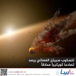 تلسكوب سبيتزر الفضائي يرصد تصادماً كويكبياً عملاقاً