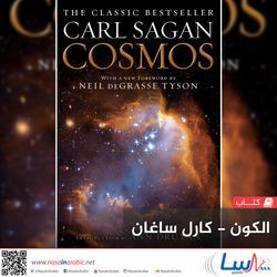 الكون - كارل ساغان