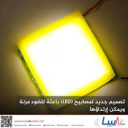 تصميم جديد لمصابيح (LED) باعثة للضوء مرنة ويمكن إرتداؤها